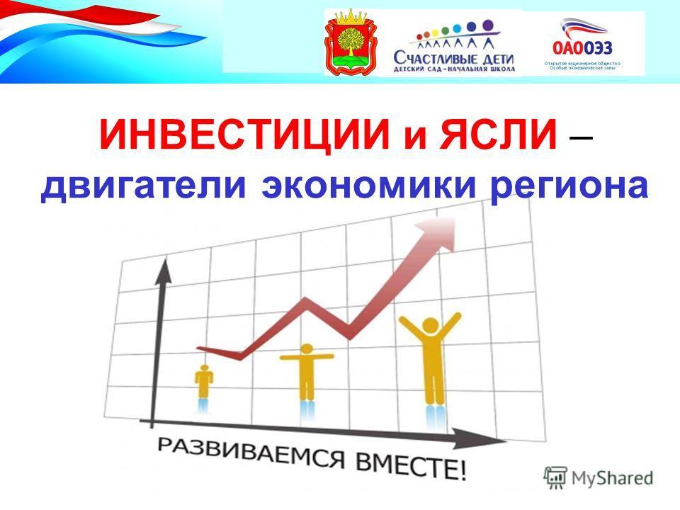ИНВЕСТИЦИИ и ЯСЛИ – двигатели экономики региона