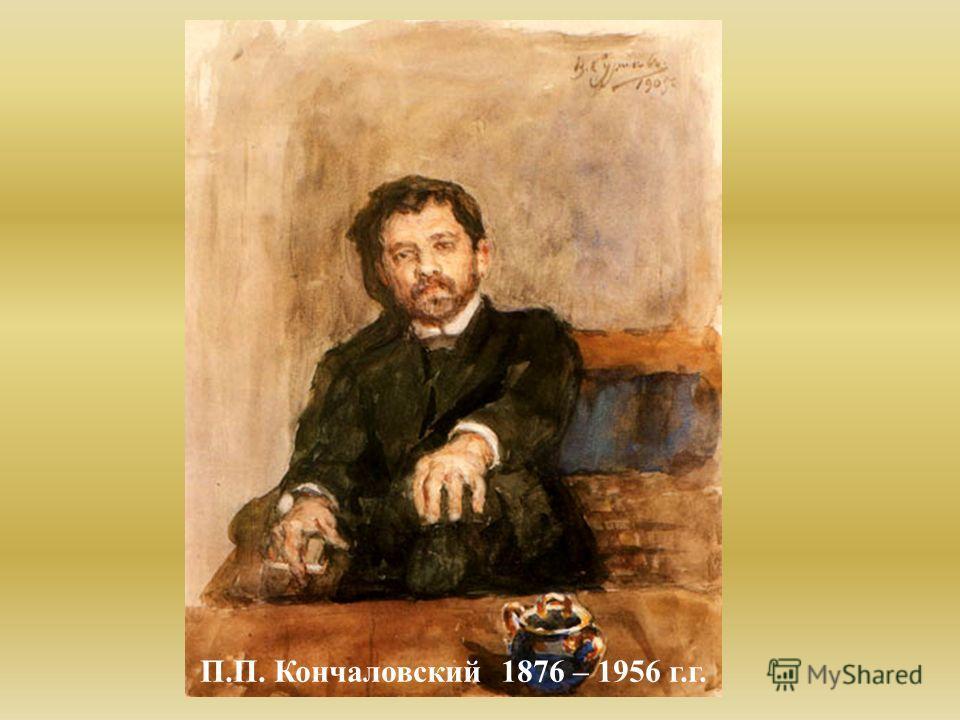 П.П. Кончаловский 1876 – 1956 г.г.