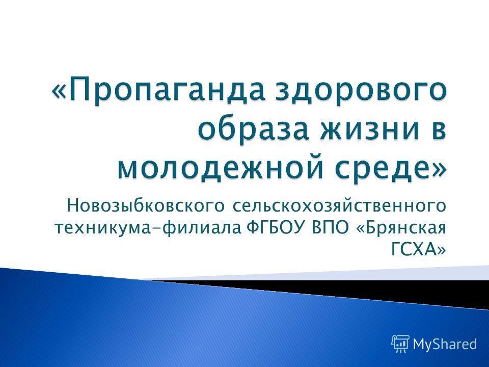Новозыбковского сельскохозяйственного техникума-филиала ФГБОУ ВПО «Брянская ГСХА»