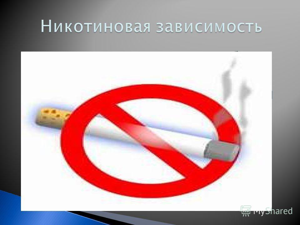 Один из компонентов табака никотин постепенно убивает человека постепенно сокращая его жизнь. Одна выкуренная сигарета сокращает жизнь человека на 13-15 минут и убивает до 6000 нейронов головного мозга.