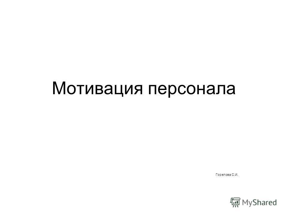 Мотивация персонала Горелова С.И.