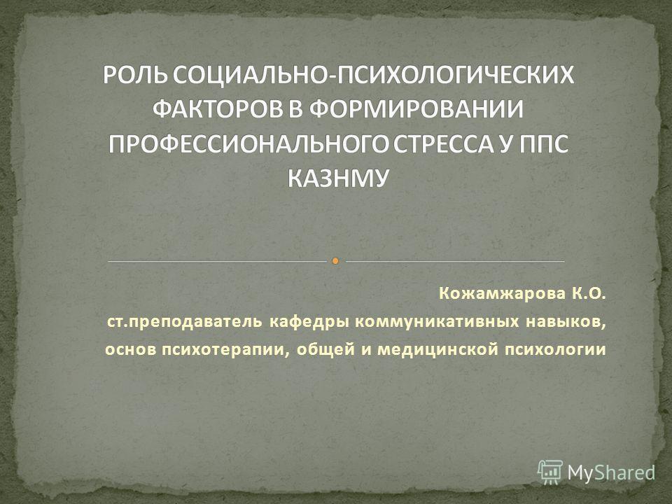 Кожамжарова К.О. ст.преподаватель кафедры коммуникативных навыков, основ психотерапии, общей и медицинской психологии