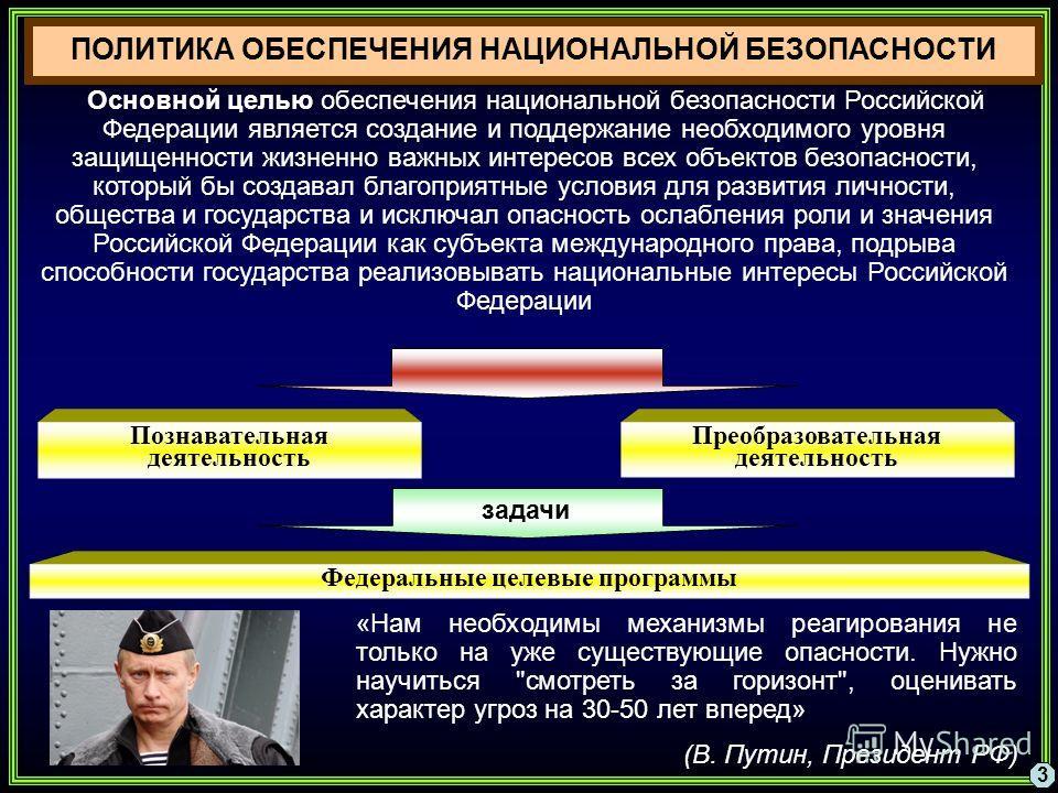 3 Основной целью обеспечения национальной безопасности Российской Федерации является создание и поддержание необходимого уровня защищенности жизненно важных интересов всех объектов безопасности, который бы создавал благоприятные условия для развития