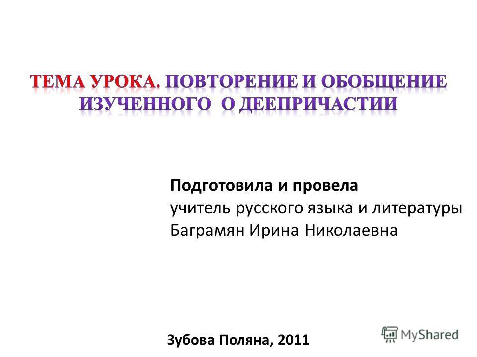 Подготовила и провела учитель русского языка и литературы Баграмян Ирина Николаевна Зубова Поляна, 2011