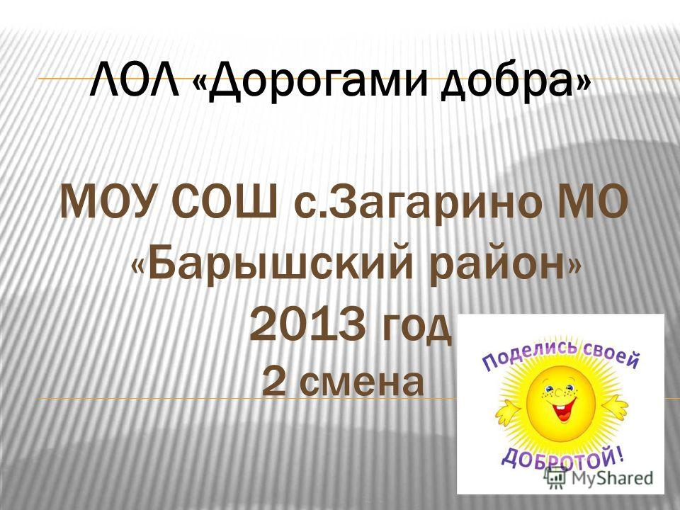 МОУ СОШ с.Загарино МО «Барышский район» 2013 год 2 смена ЛОЛ «Дорогами добра»