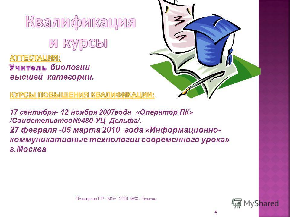 Лошкарева Г.Р. МОУ СОШ 68 г.Тюмень 4