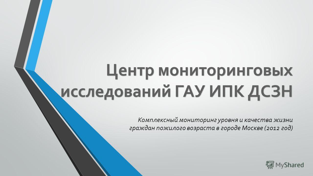 Комплексный мониторинг уровня и качества жизни граждан пожилого возраста в городе Москве (2012 год)