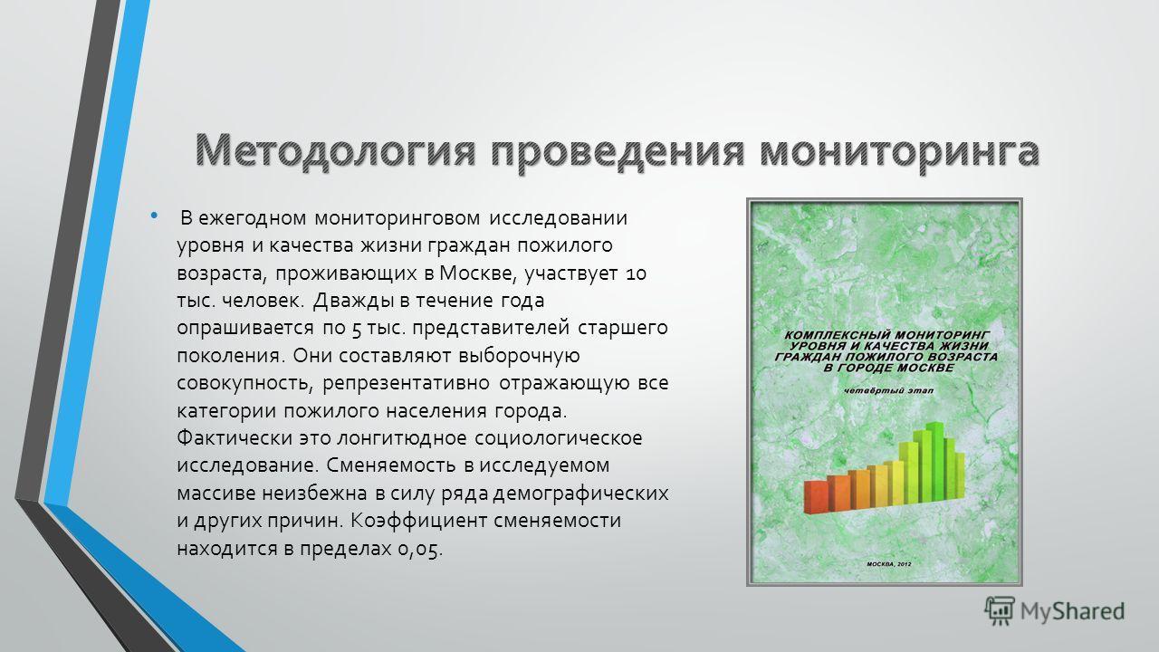 В ежегодном мониторинговом исследовании уровня и качества жизни граждан пожилого возраста, проживающих в Москве, участвует 10 тыс. человек. Дважды в течение года опрашивается по 5 тыс. представителей старшего поколения. Они составляют выборочную сово