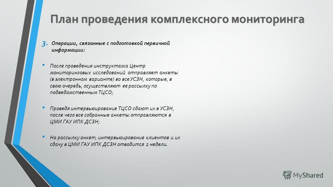 3. Операции, связанные с подготовкой первичной информации: После проведения инструктажа Центр мониторинговых исследований отправляет анкеты (в электронном варианте) во все УСЗН, которые, в свою очередь, осуществляют ее рассылку по подведомственным ТЦ