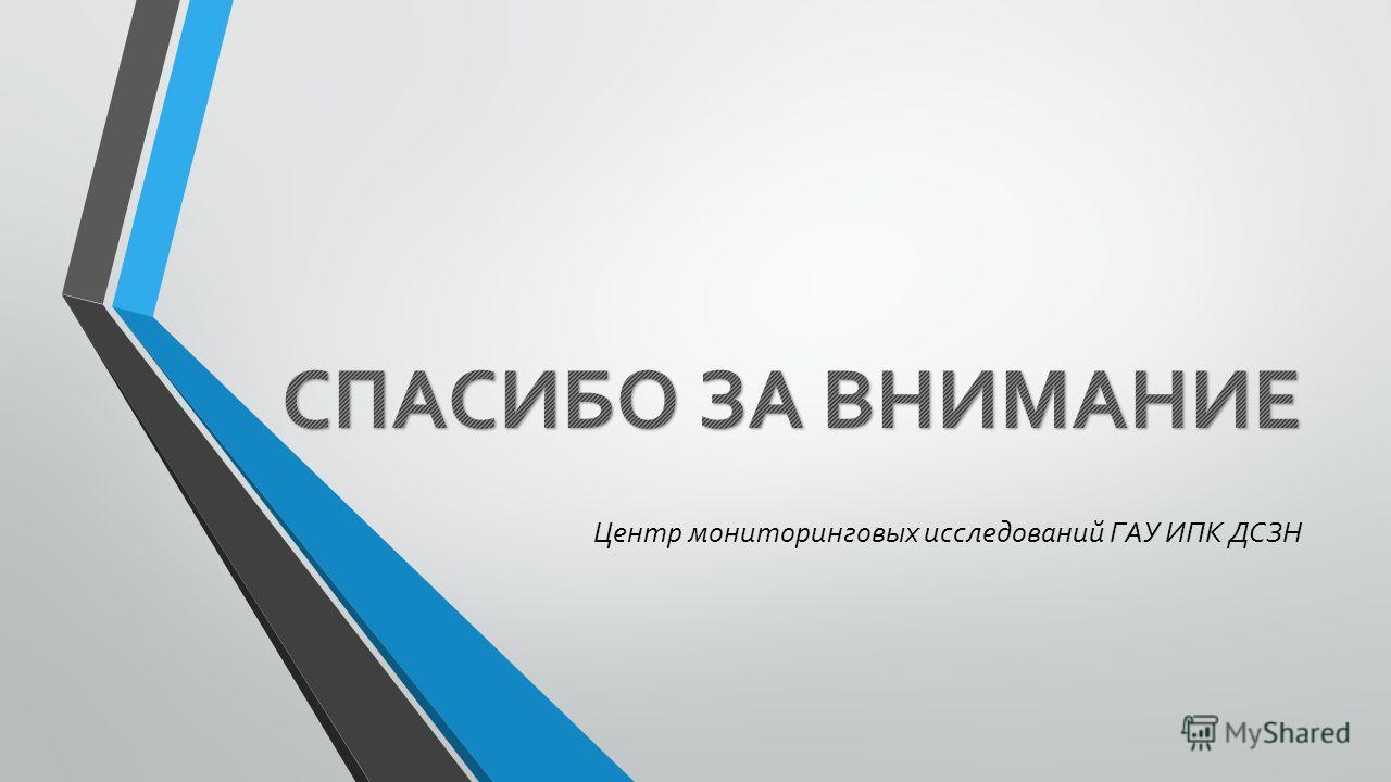 Центр мониторинговых исследований ГАУ ИПК ДСЗН