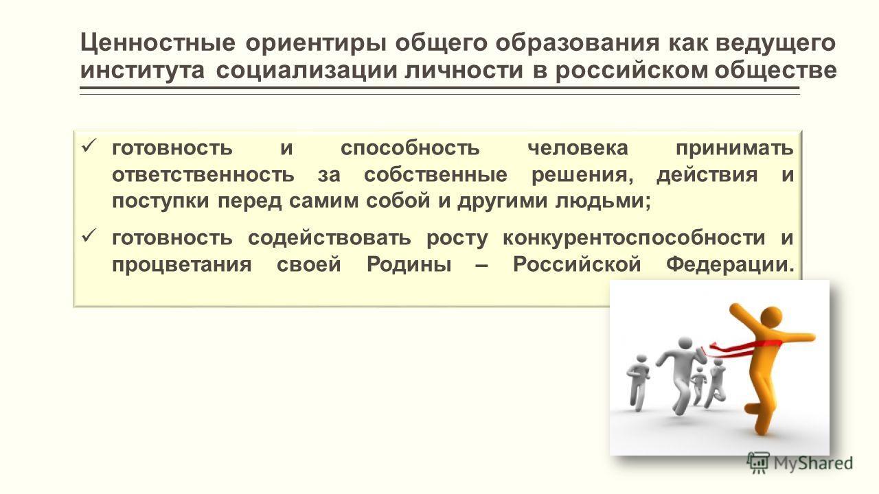 Ценностные ориентиры общего образования как ведущего института социализации личности в российском обществе готовность и способность человека принимать ответственность за собственные решения, действия и поступки перед самим собой и другими людьми; гот