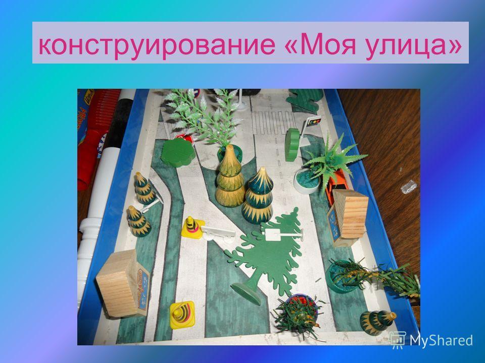 конструирование «Моя улица»