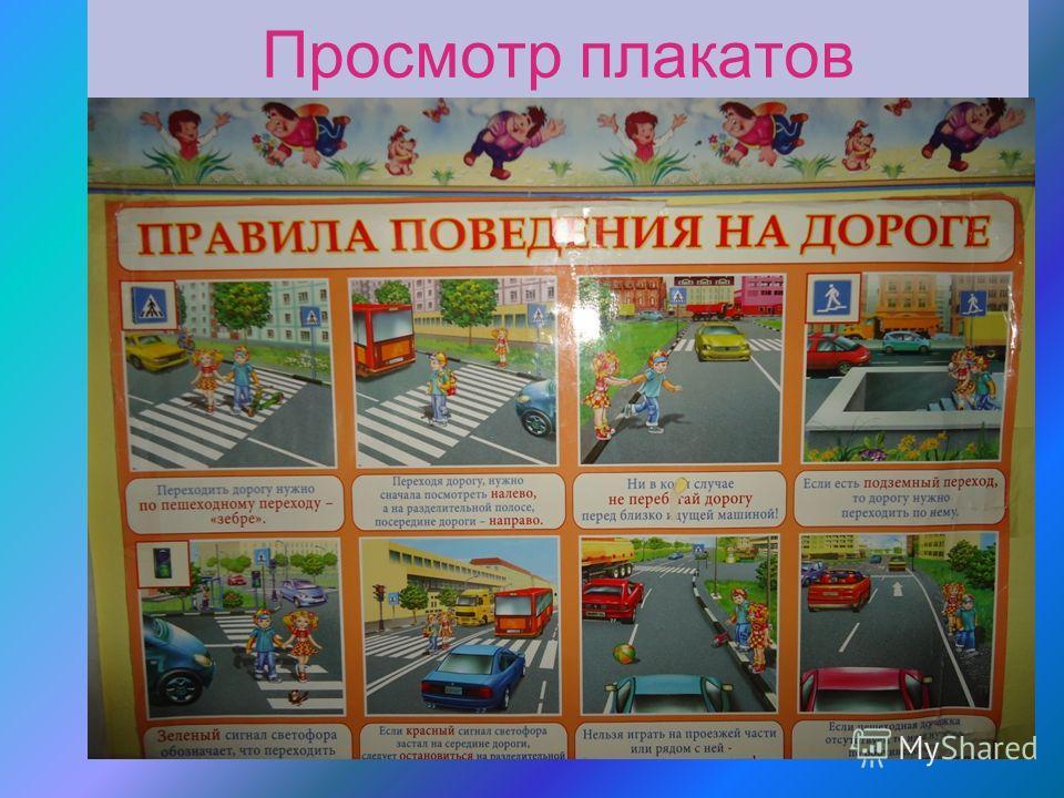 Просмотр плакатов