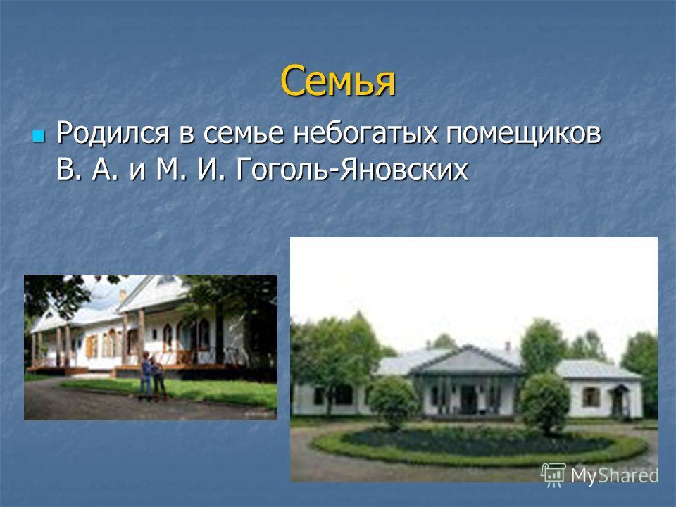 Семья Родился в семье небогатых помещиков В. А. и М. И. Гоголь-Яновских Родился в семье небогатых помещиков В. А. и М. И. Гоголь-Яновских