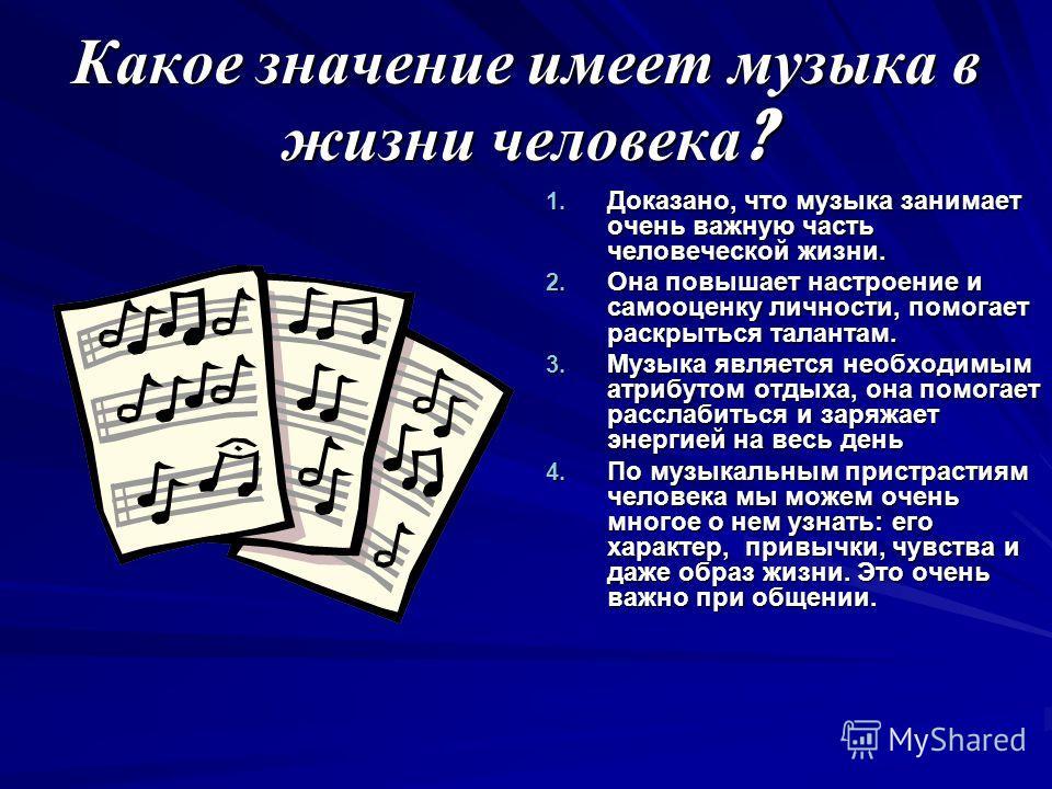 Какое значение имеет музыка в жизни человека ? 1. Доказано, что музыка занимает очень важную часть человеческой жизни. 2. Она повышает настроение и самооценку личности, помогает раскрыться талантам. 3. Музыка является необходимым атрибутом отдыха, он