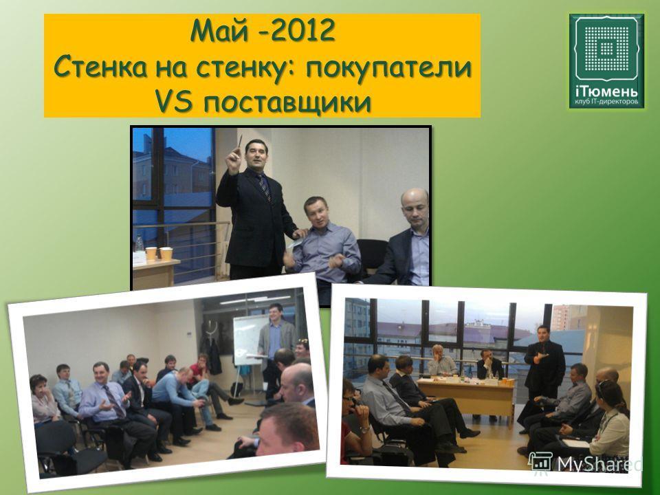Май -2012 Стенка на стенку: покупатели VS поставщики