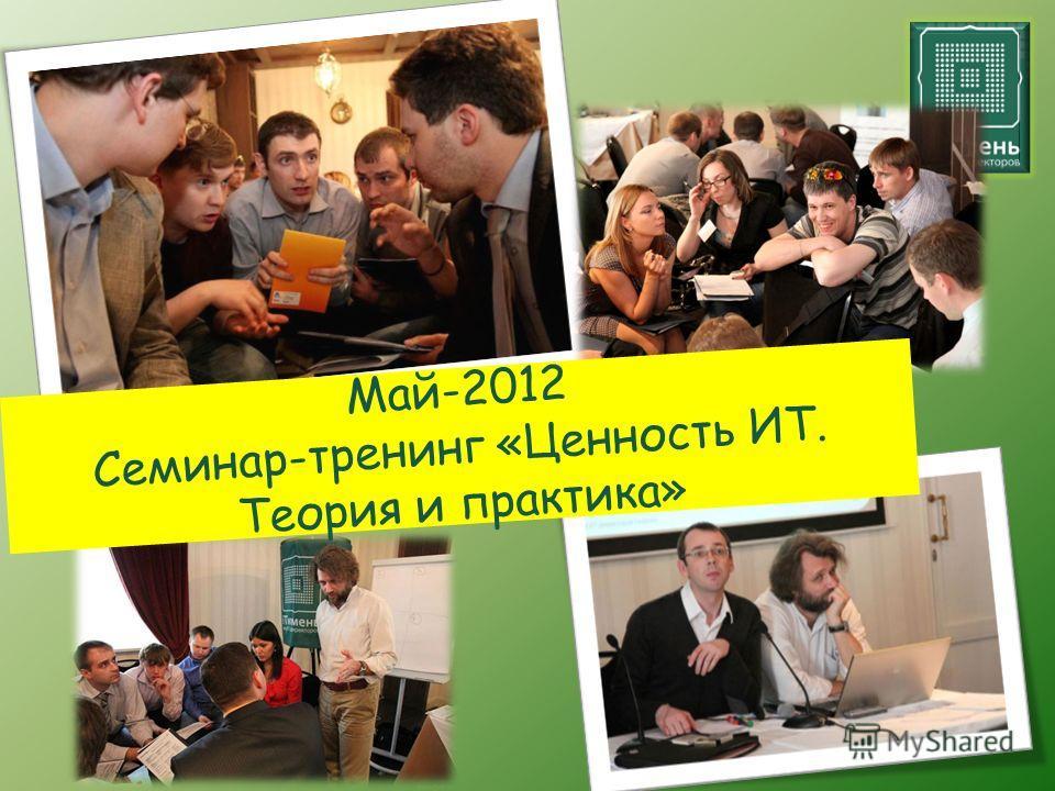 Май-2012 Семинар-тренинг «Ценность ИТ. Теория и практика»