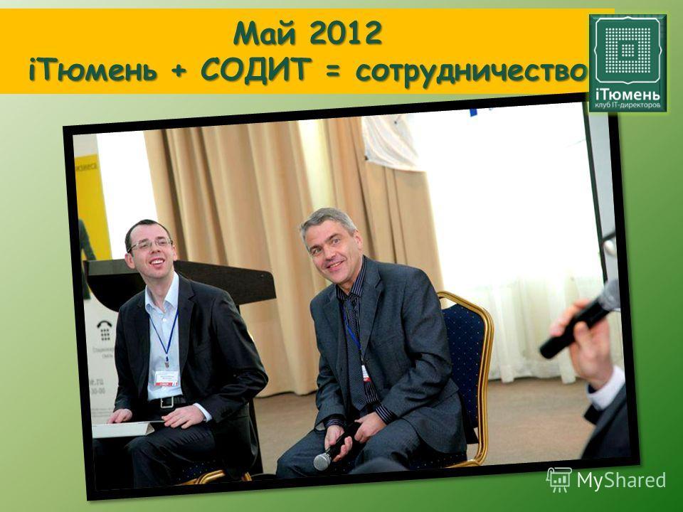 Май 2012 iТюмень + СОДИТ = сотрудничество
