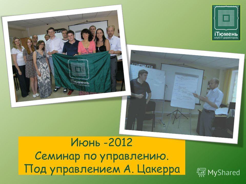 Июнь -2012 Семинар по управлению. Под управлением А. Цакерра
