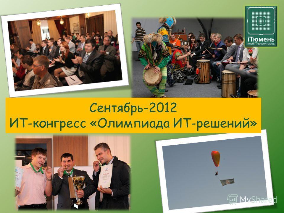 Сентябрь-2012 ИТ-конгресс «Олимпиада ИТ-решений»