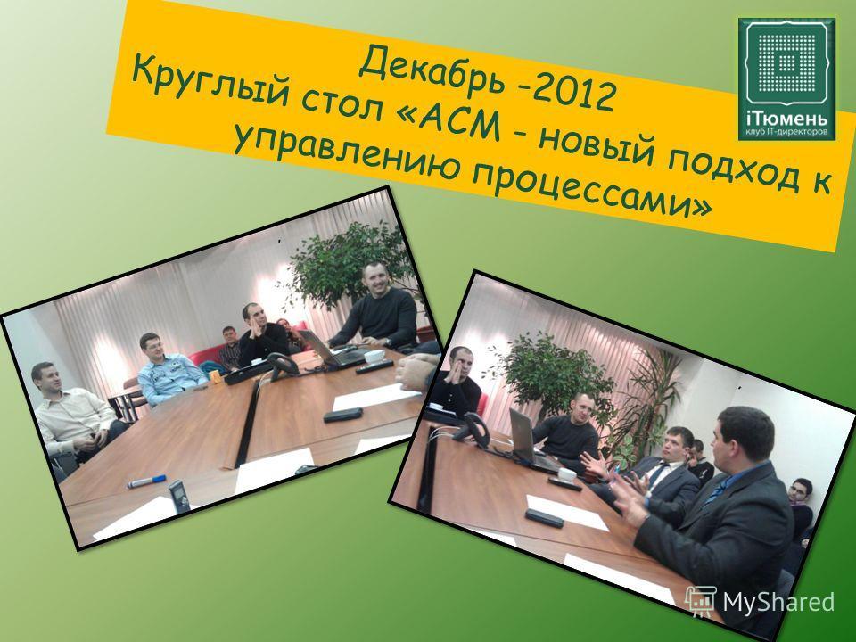 Декабрь -2012 Круглый стол «ACM - новый подход к управлению процессами»