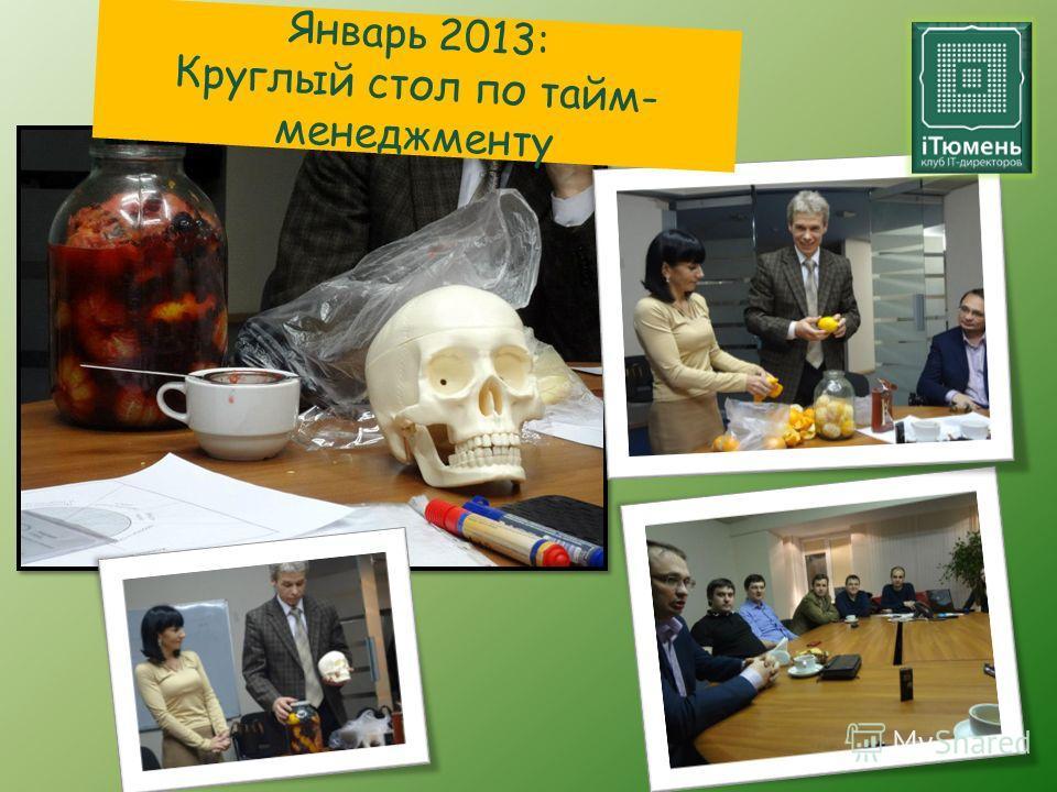 Январь 2013: Круглый стол по тайм- менеджменту