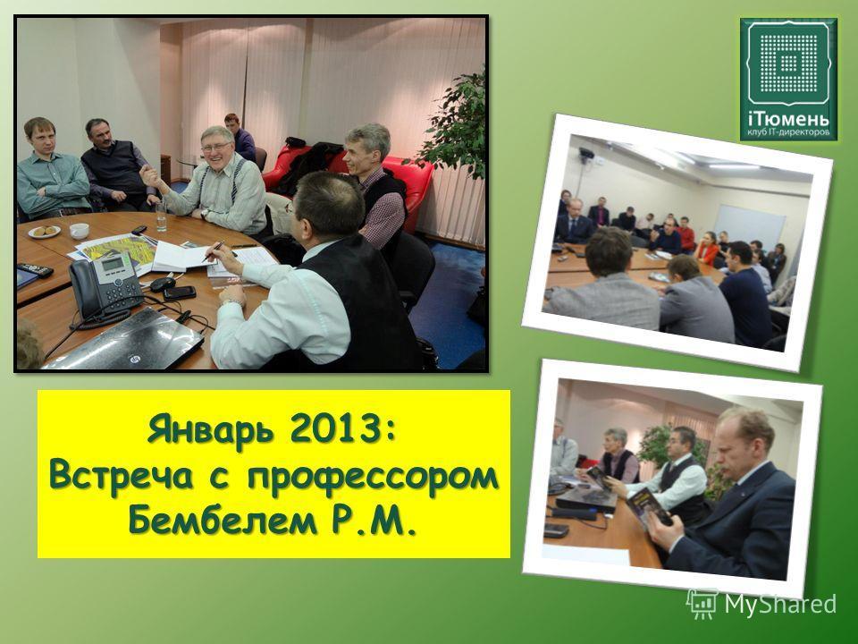 Январь 2013: Встреча с профессором Бембелем Р.М.