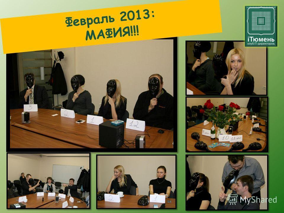 Февраль 2013: МАФИЯ!!!