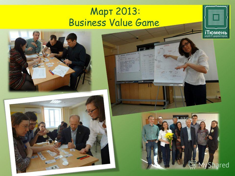 Март 2013: Business Value Game