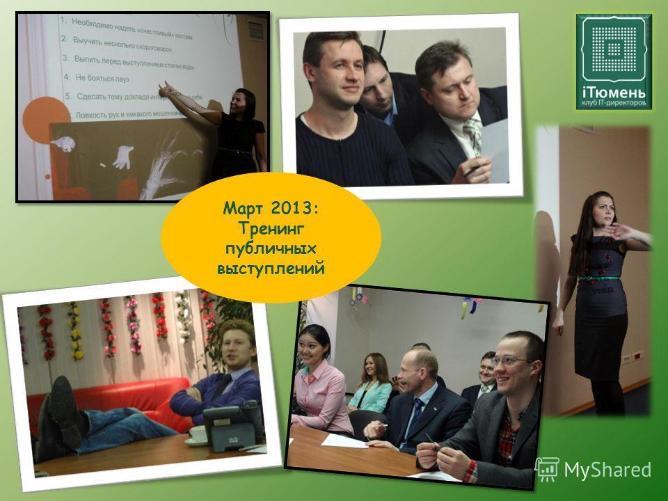 Март 2013: Тренинг публичных выступлений