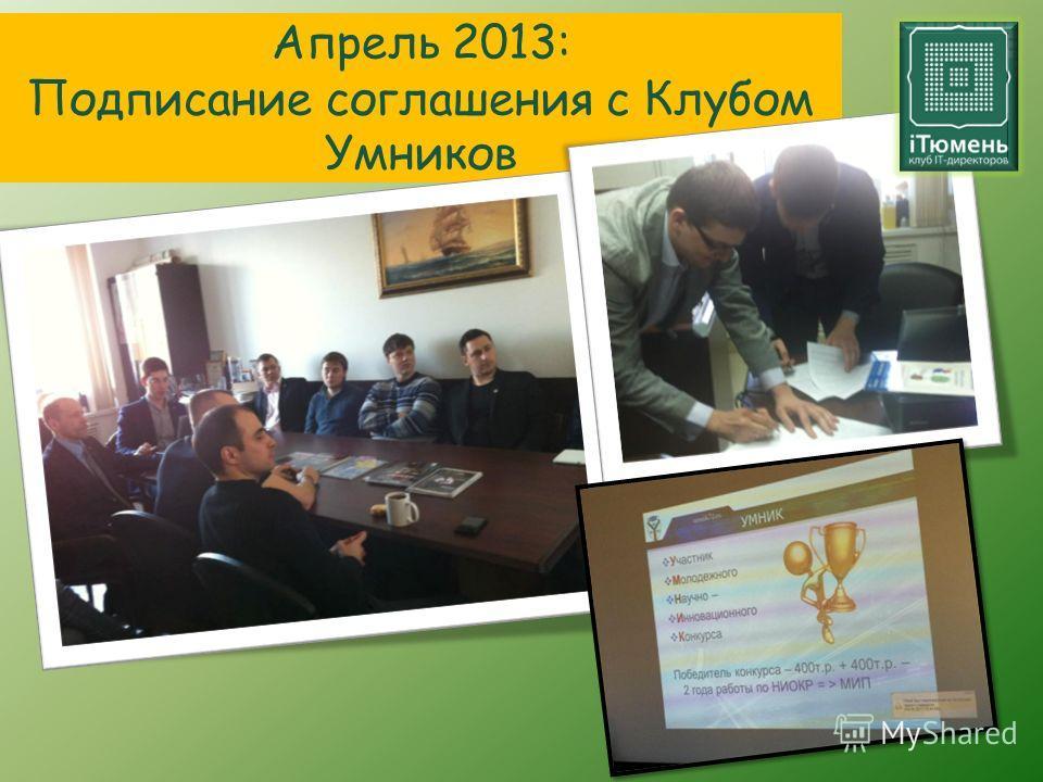 Апрель 2013: Подписание соглашения с Клубом Умников