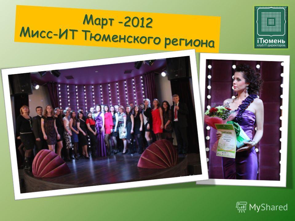 Март -2012 Мисс-ИТ Тюменского региона