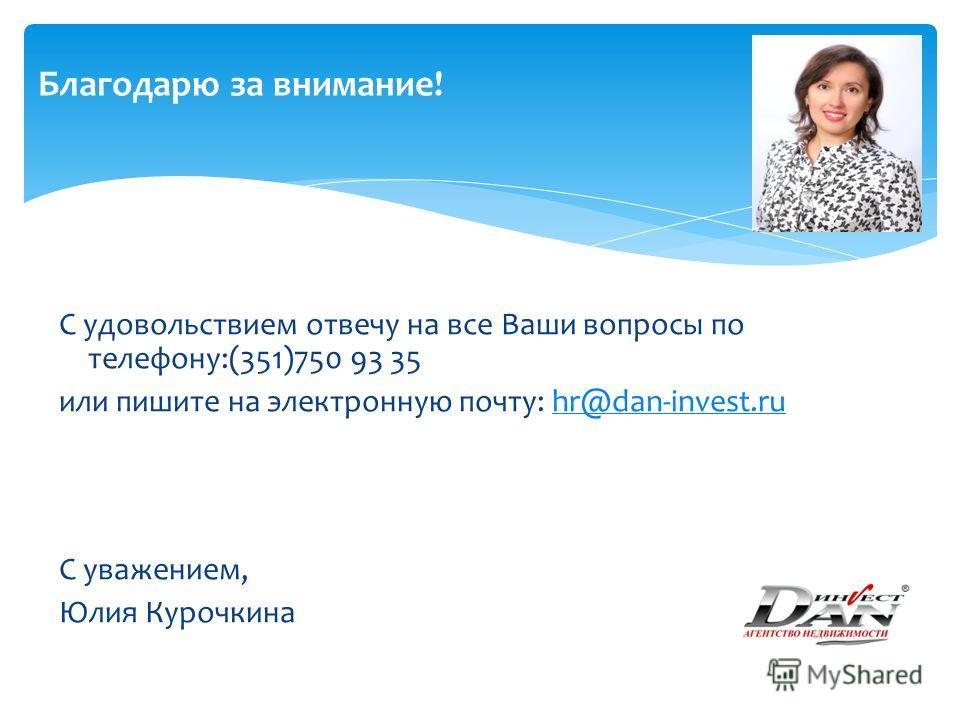 С удовольствием отвечу на все Ваши вопросы по телефону:(351)750 93 35 или пишите на электронную почту: hr@dan-invest.ruhr@dan-invest.ru С уважением, Юлия Курочкина Благодарю за внимание!
