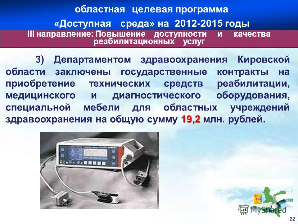 19,2 3) Департаментом здравоохранения Кировской области заключены государственные контракты на приобретение технических средств реабилитации, медицинского и диагностического оборудования, специальной мебели для областных учреждений здравоохранения на