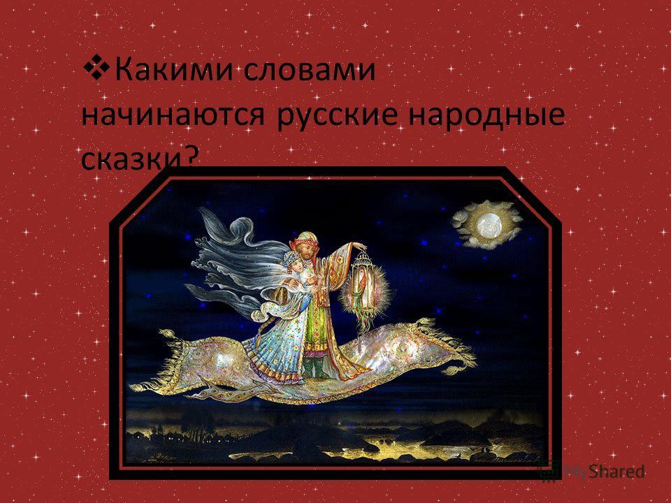 Какими словами начинаются русские народные сказки?