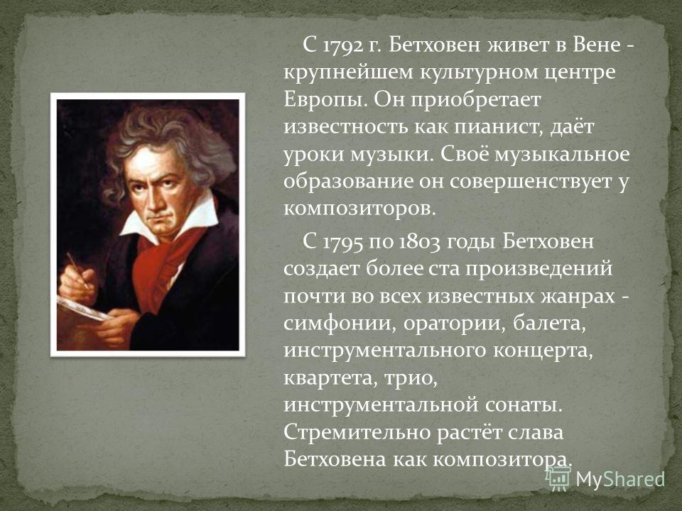 the life of beethoven the greatest composer