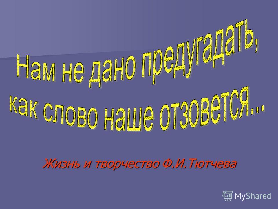 Жизнь и творчество Ф.И.Тютчева
