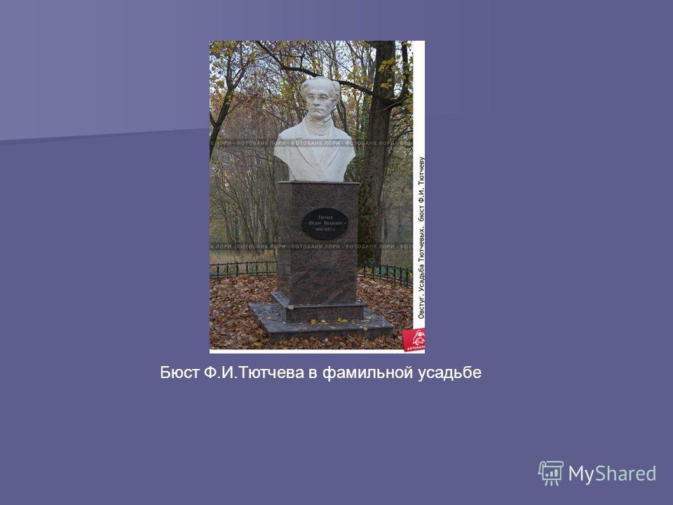 Бюст Ф.И.Тютчева в фамильной усадьбе