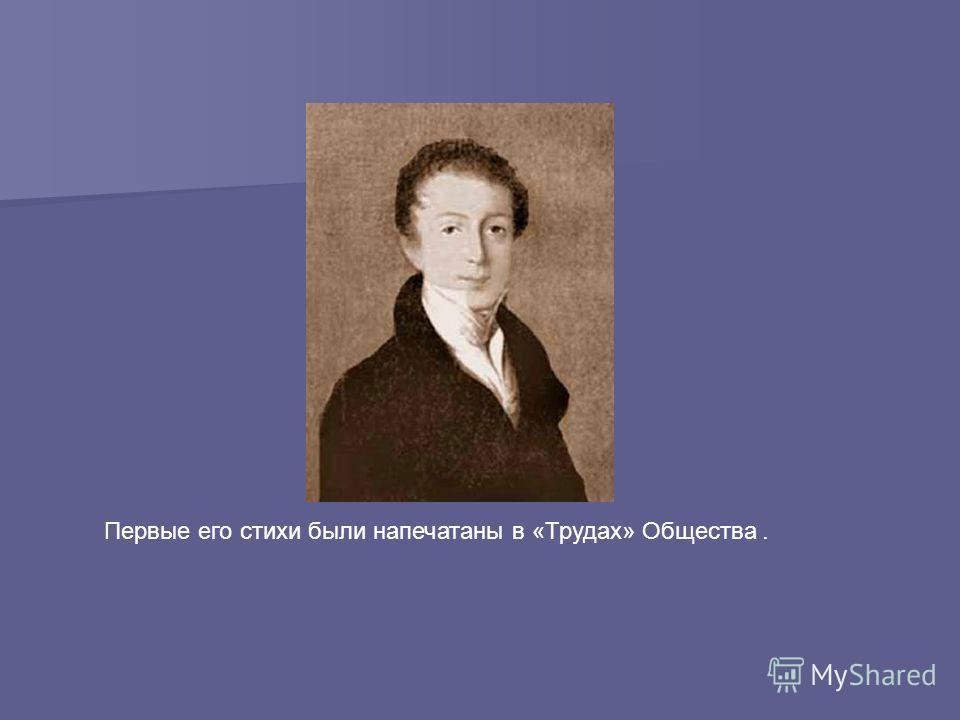 Первые его стихи были напечатаны в «Трудах» Общества.