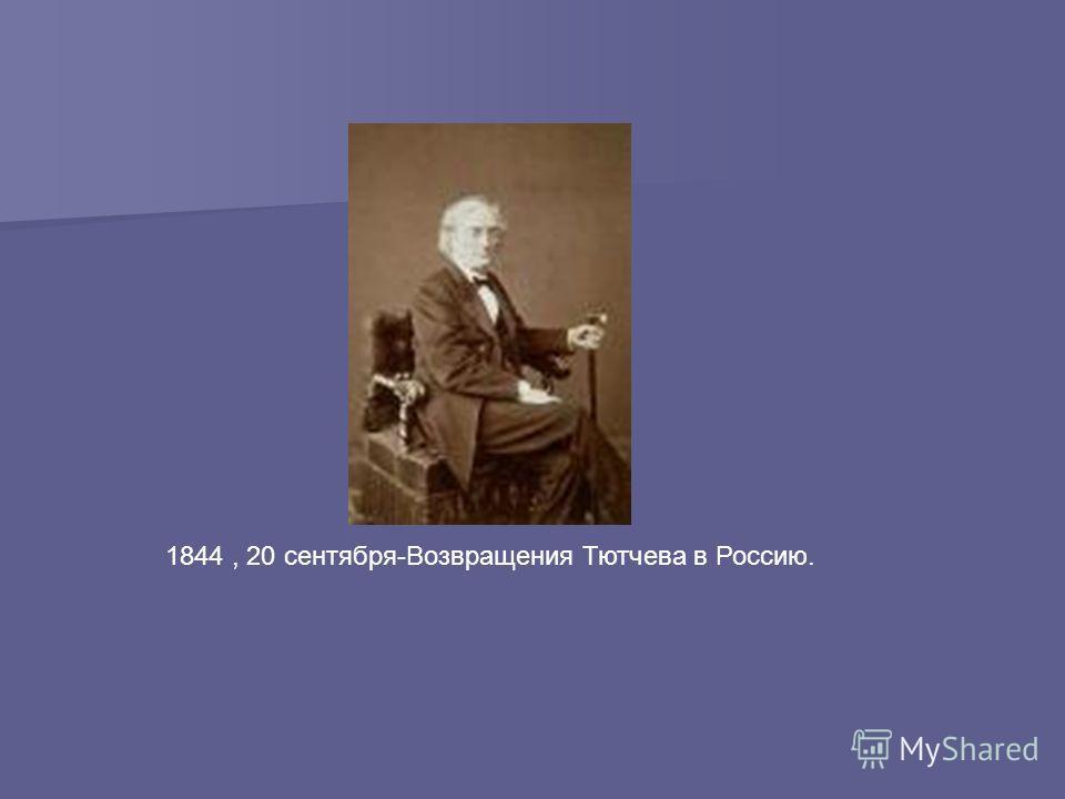1844, 20 сентября-Возвращения Тютчева в Россию.