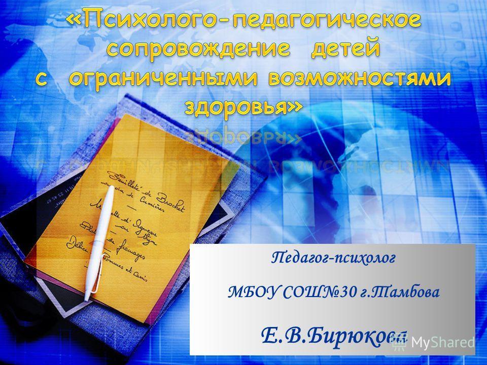 Педагог-психолог МБОУ СОШ30 г.Тамбова Е.В.Бирюкова