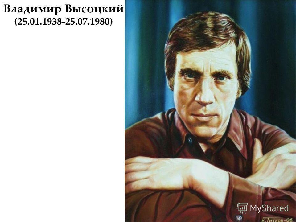 Владимир Высоцкий (25.01.1938-25.07.1980)