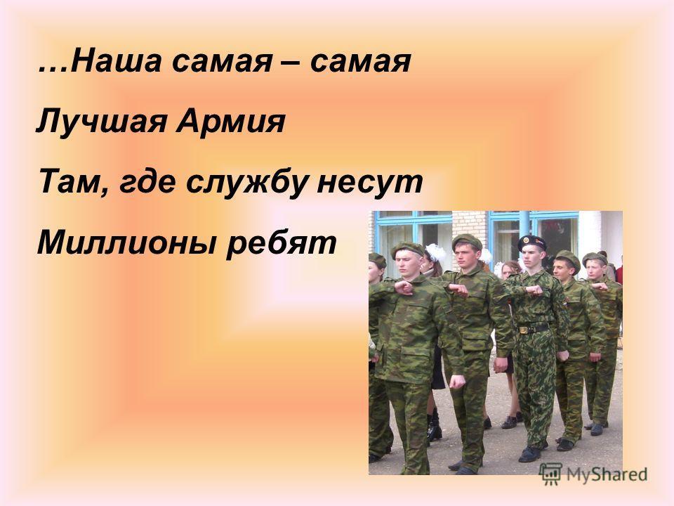 …Наша самая – самая Лучшая Армия Там, где службу несут Миллионы ребят