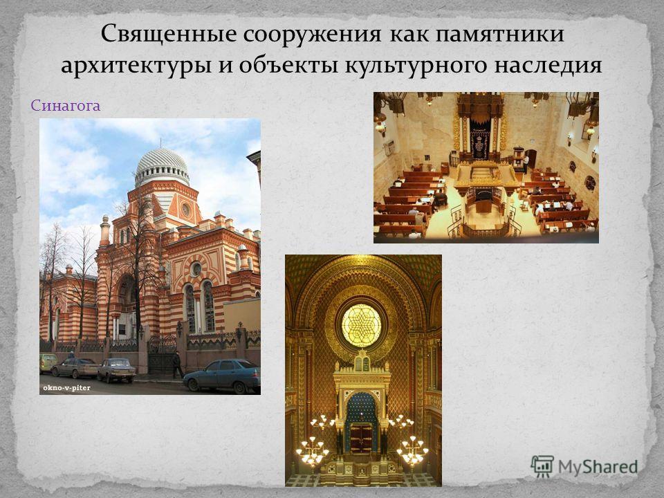 Священные сооружения как памятники архитектуры и объекты культурного наследия Синагога