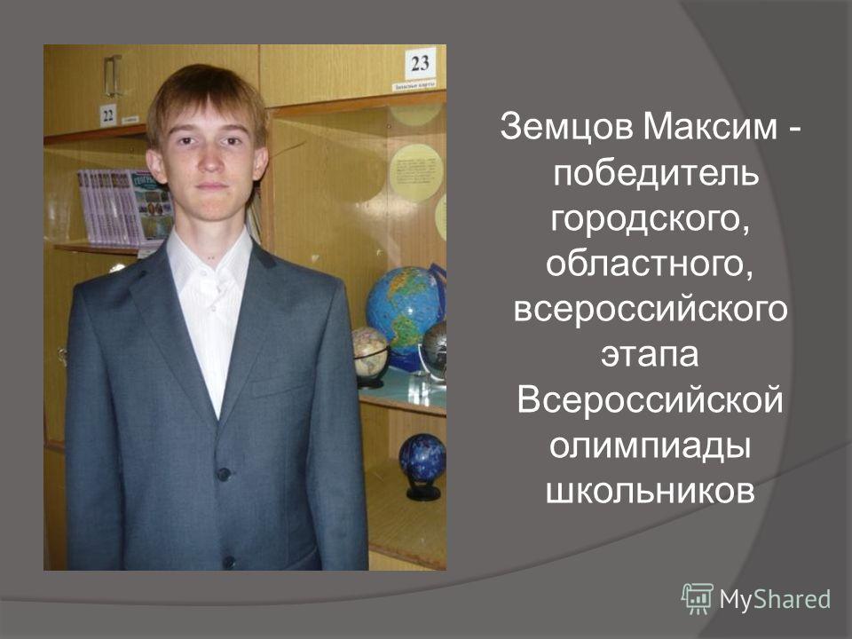 Земцов Максим - победитель городского, областного, всероссийского этапа Всероссийской олимпиады школьников