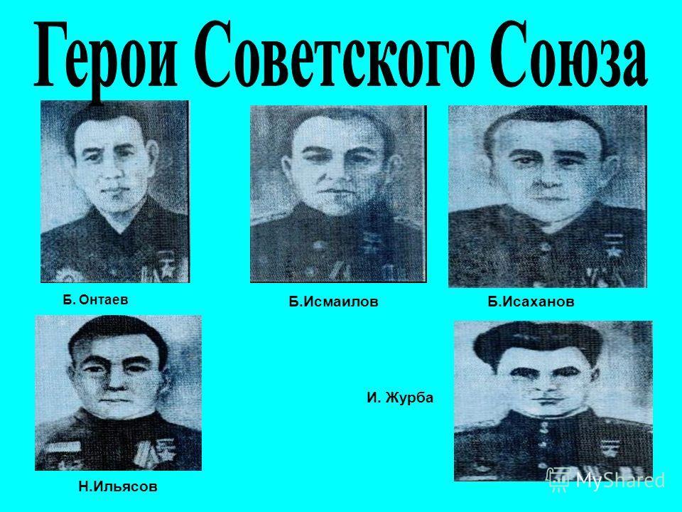 Б. Онтаев Б.ИсмаиловБ.Исаханов Н.Ильясов И. Журба