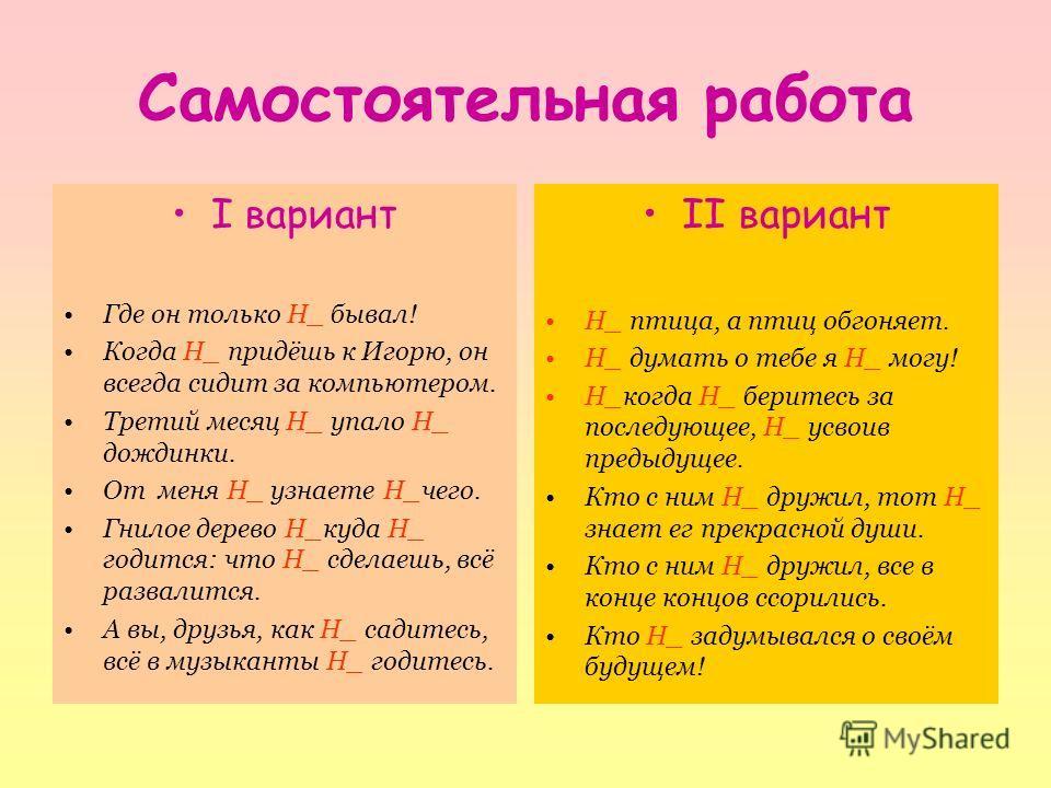 Работайте самостоятельно, кратко записывая результаты каждого шага Дано предложение: Он Н_ мог Н_ смеяться, Н_ плакать. Сверьтесь: простое; две; отрицательный. Ответ: пиши НЕ + НИ, НИ. Он НЕ мог НИ смеяться, НИ плакать.