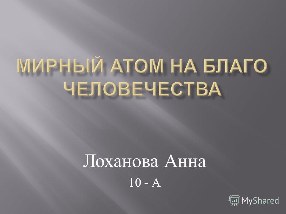 Лоханова Анна 10 - А