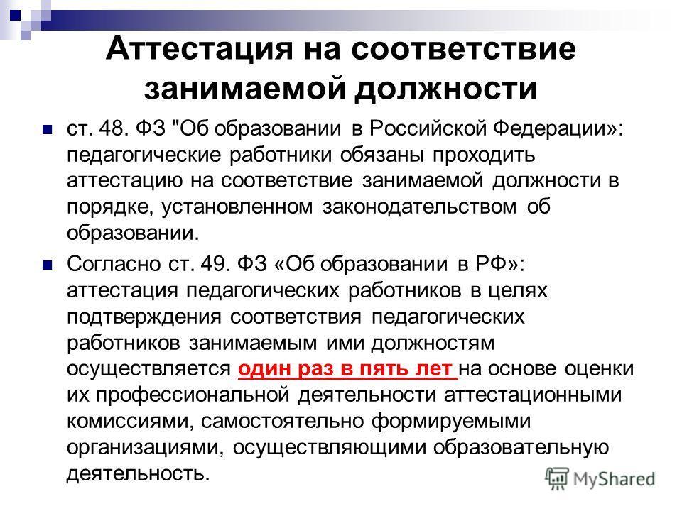 Аттестация на соответствие занимаемой должности ст. 48. ФЗ