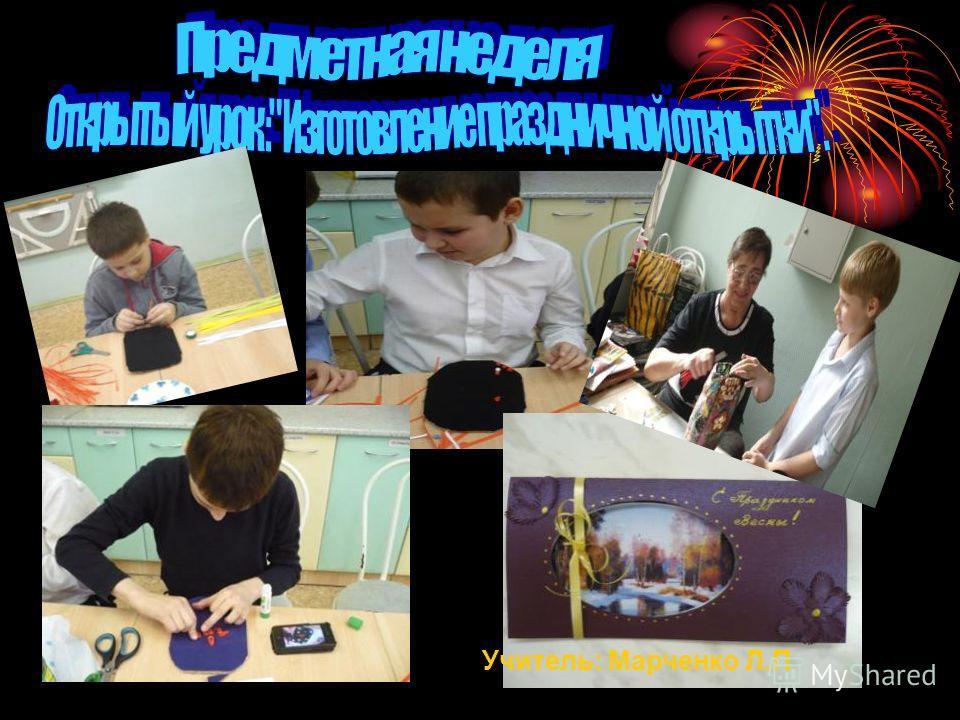 Учитель: Марченко Л.П